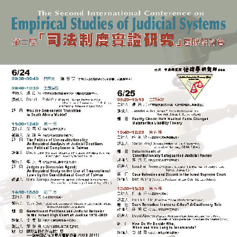 The Second International Conference on Empirical Studies of Judicial Systems