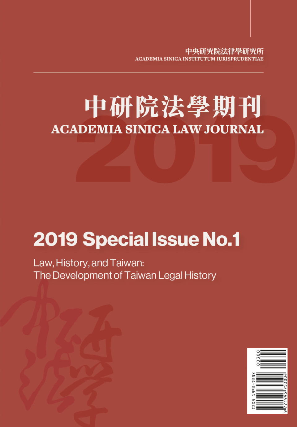 2019 Special Issue No.1