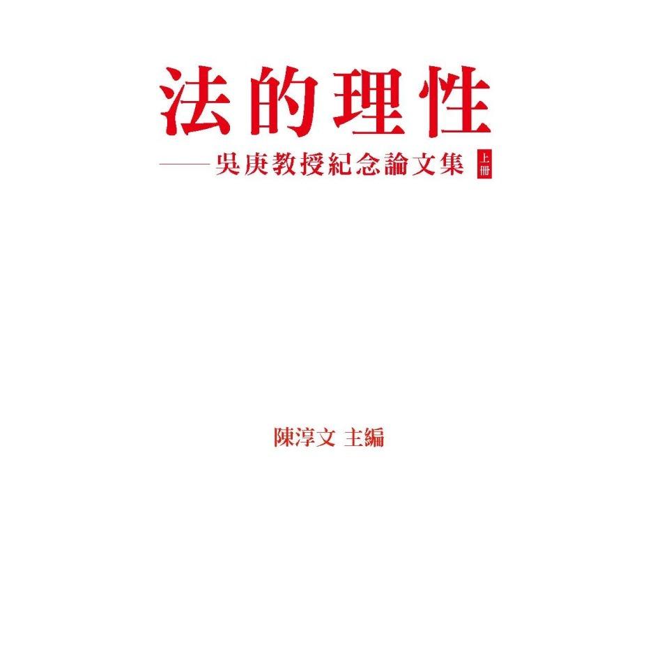 法的理性—吳庚教授紀念論文集 上、下冊