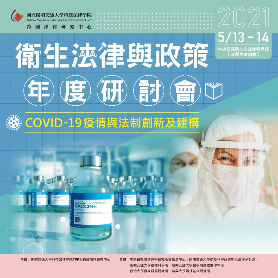 2021衛生法律與政策年度研討會-COVID-19 疫情與法制創新及建構