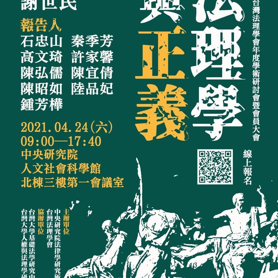2021台灣法理學會年度學術研討會暨會員大會——法理學與正義