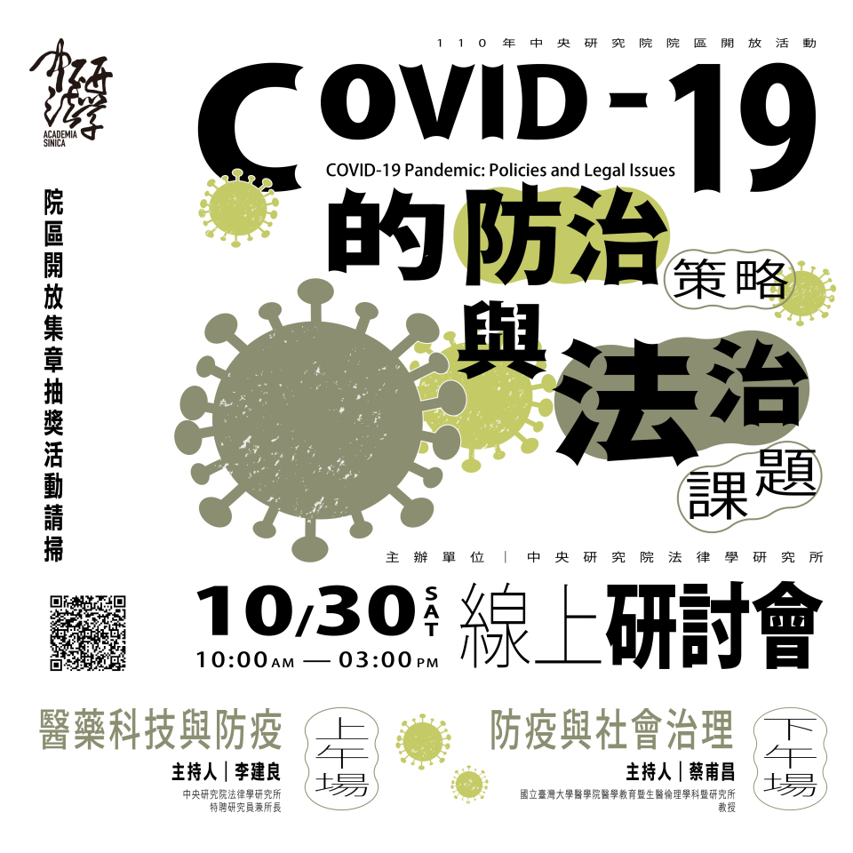 COVID-19 Pandemic: Policies and Legal Issues