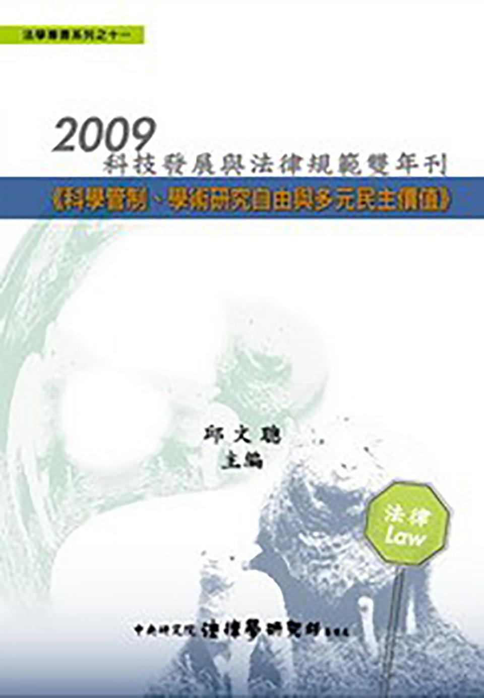 2009 科技發展與法律規範雙年刊