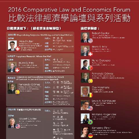 2016 Comparative Law and Economics Forum 比較法律經濟學論壇與系列活動