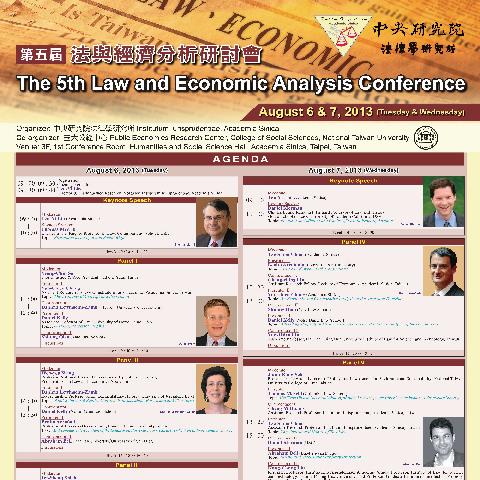 第五屆法與經濟分析國際研討會
