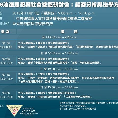 2016法律思想與社會變遷研討會:經濟分析與法學方法