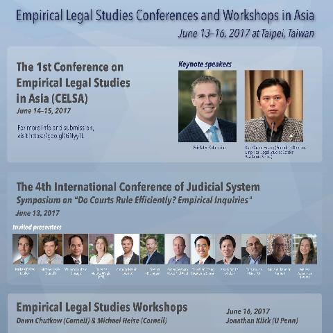第四屆司法制度實證研究研討會
