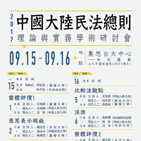 2017 中國大陸民法總則的理論與實務