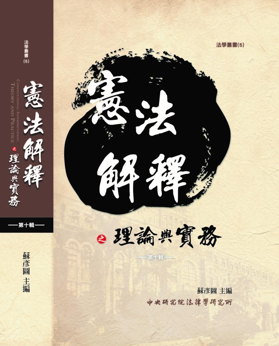 憲法解釋之理論與實務(第10輯)