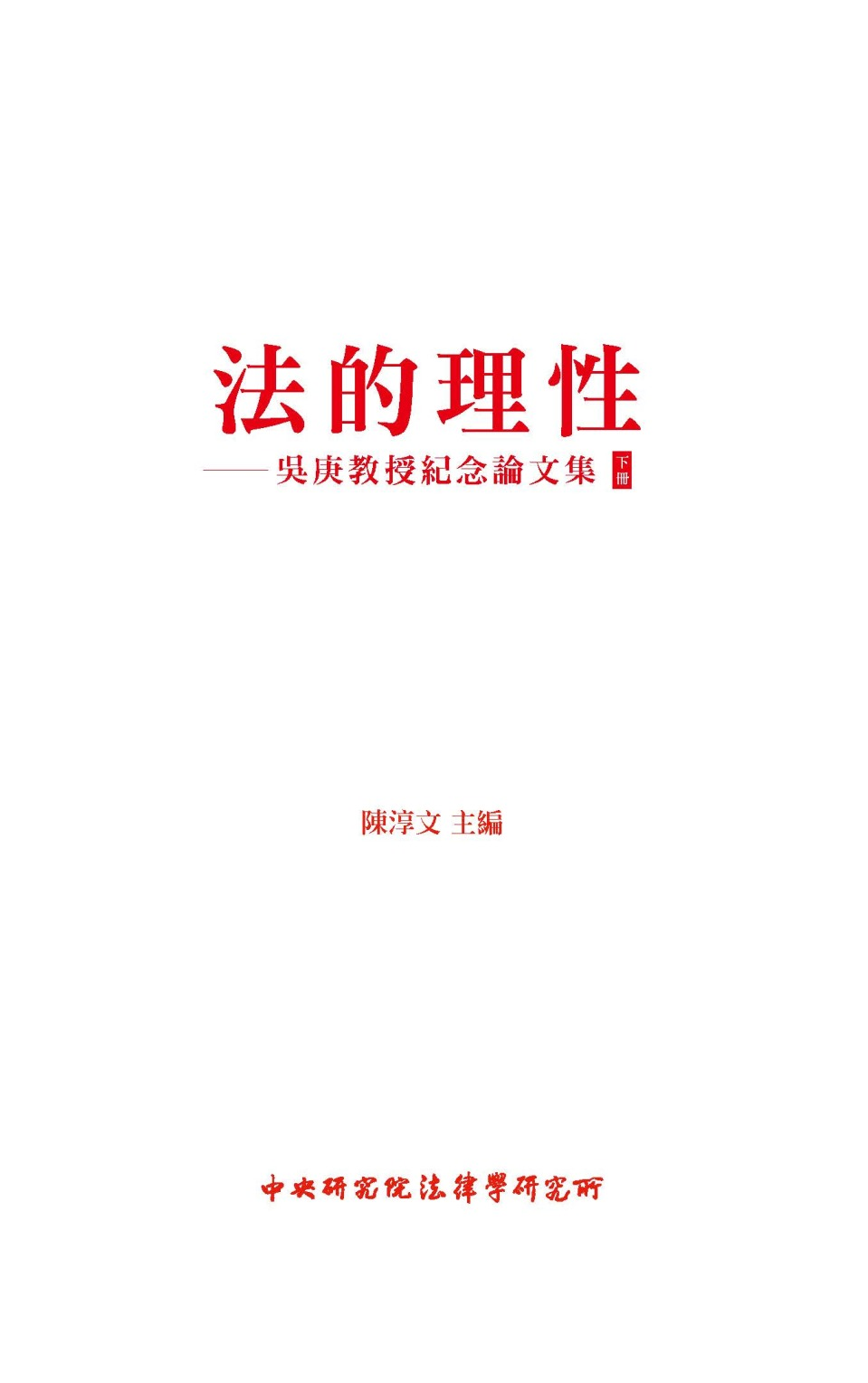 法的理性—吳庚教授紀念論文集 下冊