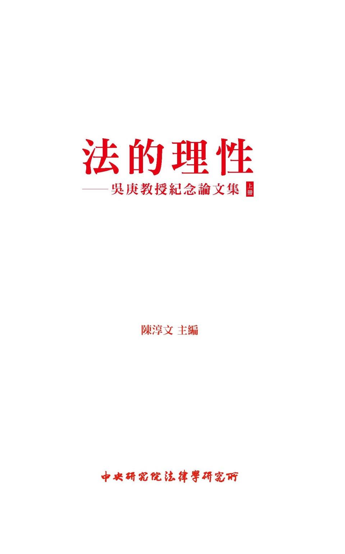 法的理性—吳庚教授紀念論文集 上冊