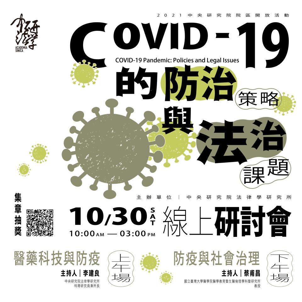2021 中央研究院院區開放活動線上研討會: COVID-19的防治策略與法治課題