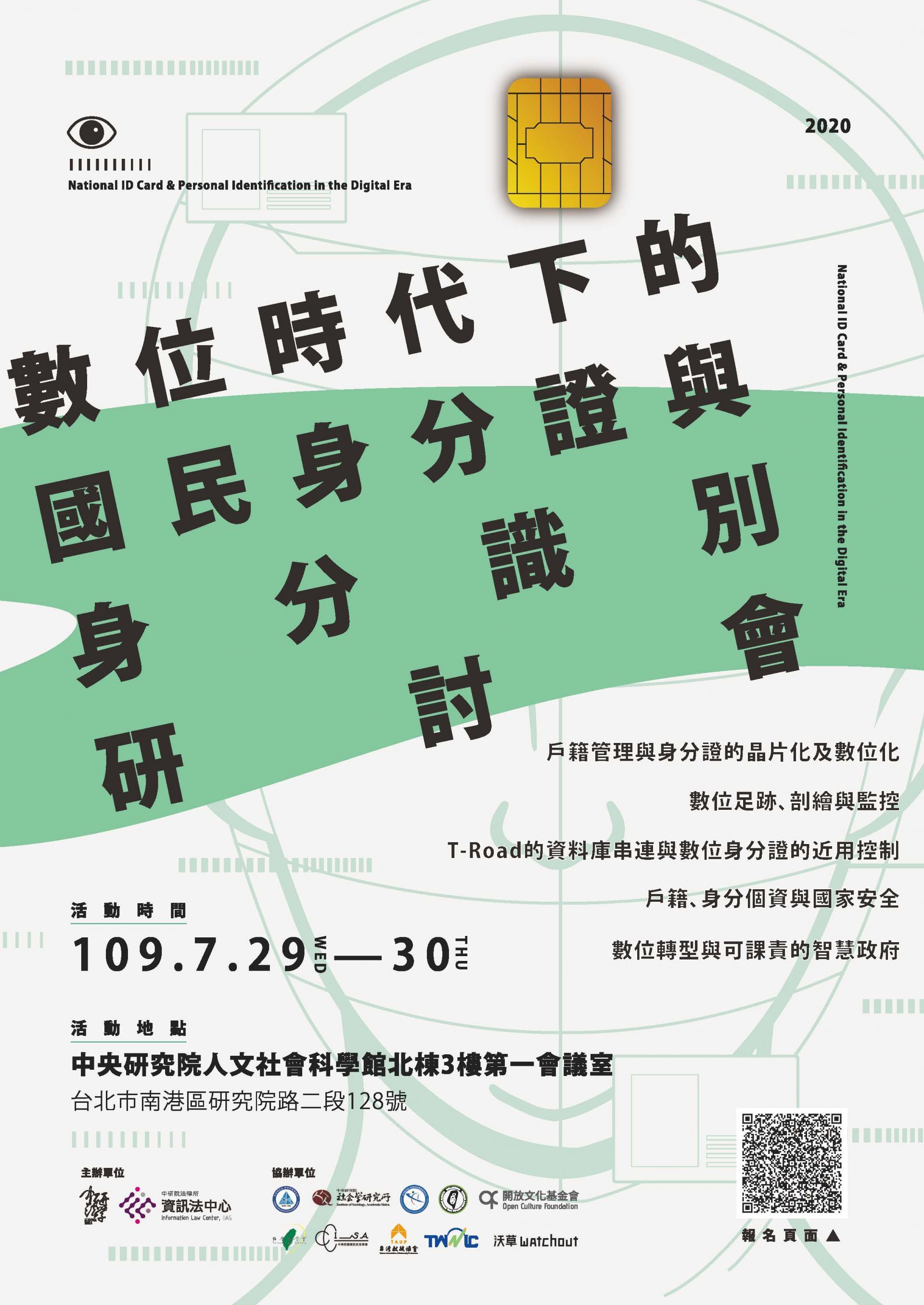 「數位時代下的國民身分證與身分識別」研討會(National ID Card & Personal Identification in the Digital Era)-poster